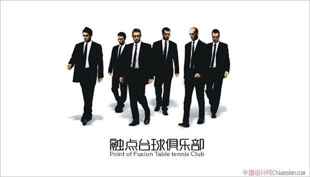 中文字体设计 标志设计 融点台球俱乐部