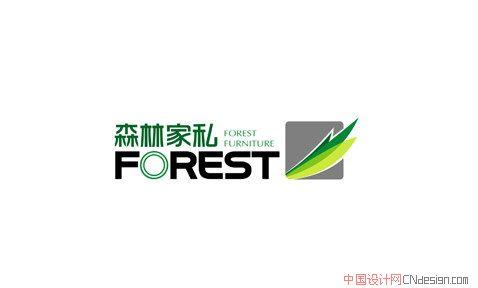 中文字体设计 标志设计 森林家私