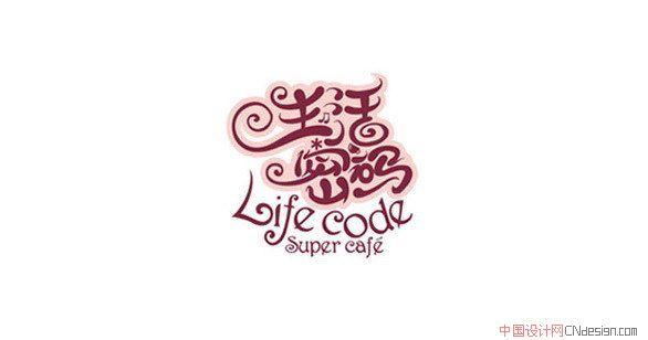 中文字体设计 标志设计 生活密码