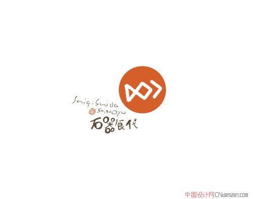中文字体设计 标志设计 石器食代鱼