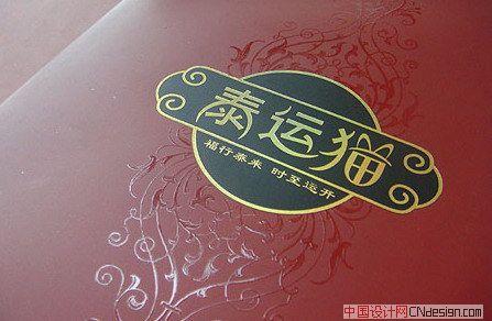中文字体设计 标志设计 泰运猫